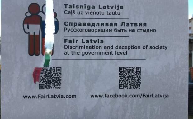 Латышских националистов возмутил призыв дать русским равноправие