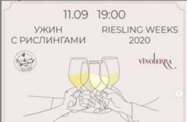 В Нижнем Новгороде пройдет эногастрономический ужин с немецкими рислингами