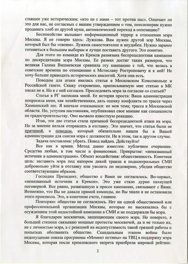 https://newtimes.ru/upload/medialibrary/98a/Luzhkov002_small.jpg