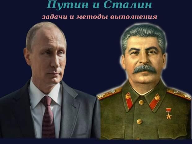 Что сказал бы Сталин Путину. Кто хочет вернуть Иосифа Виссарионовича