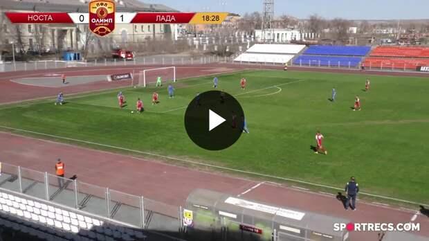 ОЛИМП – Первенство ПФЛ-2020/2021 Носта vs Лада 16.04.2021