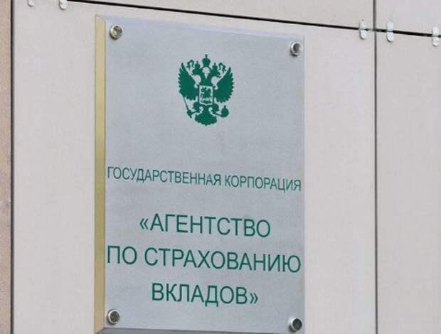 Как силовики и чиновники Агентства по страхованию вкладов наживались на отзыве лицензий у банков