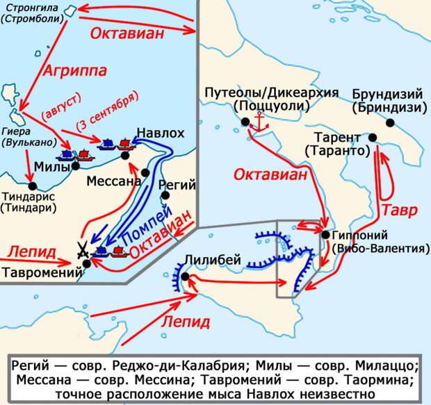 Сицилийская кампания 36 года до н.э. - Гражданские войны: Октавиан против Секста Помпея | Warspot.ru