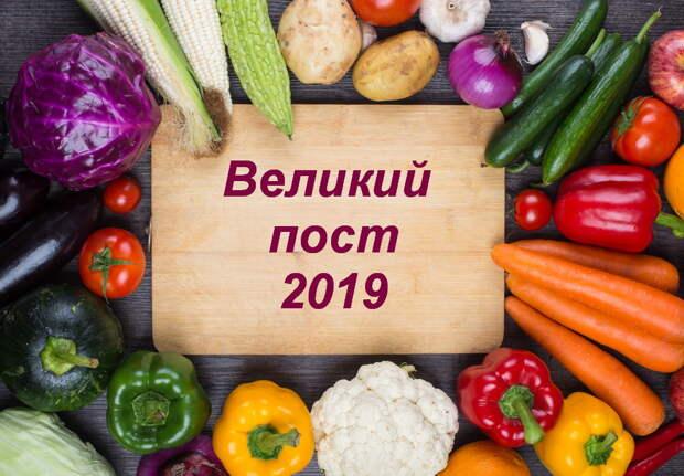 Великий Пост 2019: календарь питание по дням