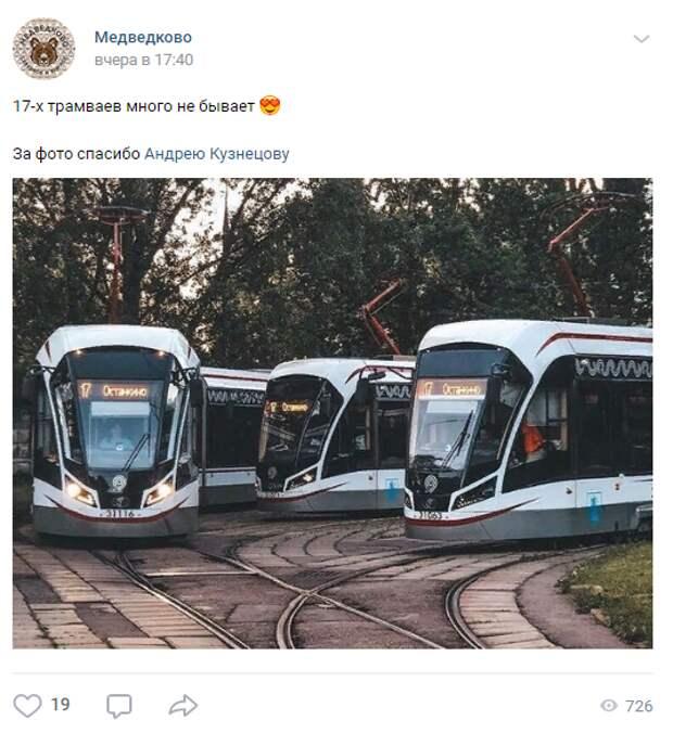 Свидание трамваев в Медведкове