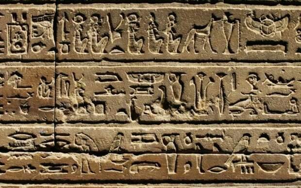 Египетские иероглифы в Австралии