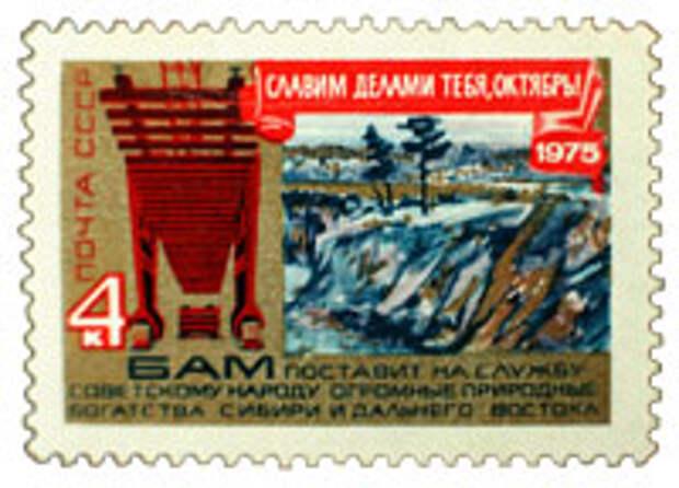 Советская марка