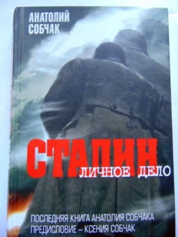 Книга А.Собчака об И.Сталине. Фото В.Резункова