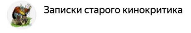 """Фильм """"Король Лир"""" глазами зарубежных зрителей"""