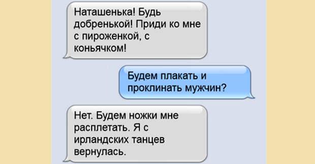 11 смешных СМС девушки, пытающейся выйти из зоны комфорта и познать всё