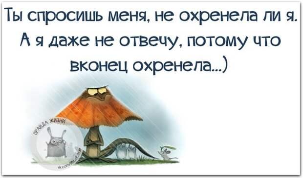 Улыбнись! Правда жизни.. Юмор в картинках