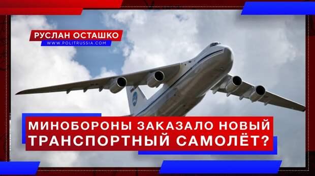 Минобороны России заказало новый тяжёлый транспортный самолёт?