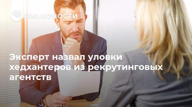 Эксперт назвал уловки хедхантеров из рекрутинговых агентств