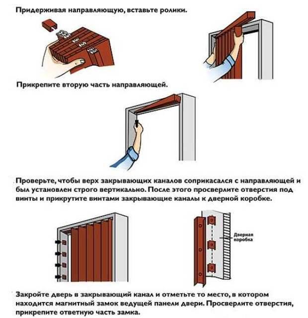 как собрать дверь гармошку и установить