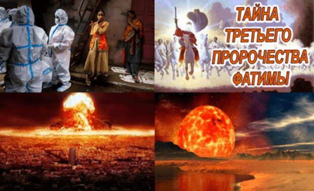 Пришло время исполнения Третьей Тайны Фатимы.