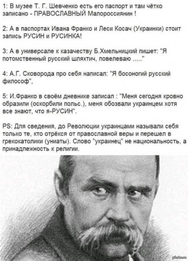 """Слово """"украинец"""" не национальность, а принадлежность к религии"""