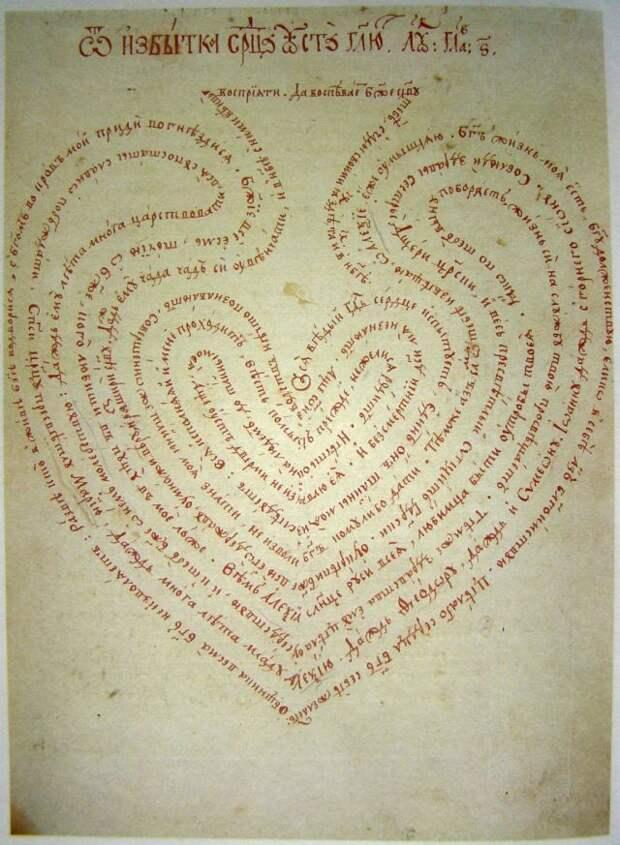 5. Симеон Полоцкий - Стихотворения в форме сердца из Орла Российского, 1667 г.
