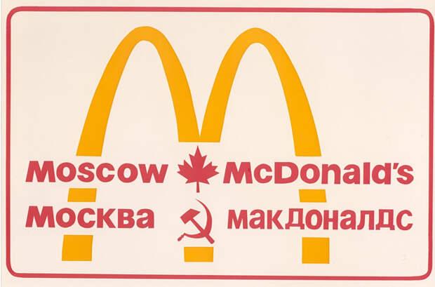"""Кафе """"Лира"""" и строительство первого """"Макдоналдса"""" в СССР"""