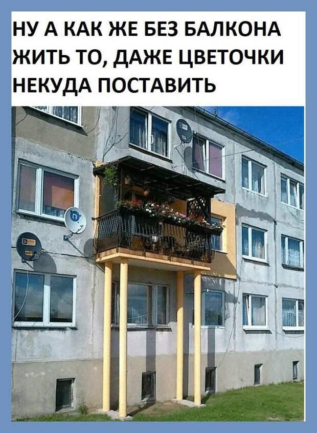 Когда хочется балкон