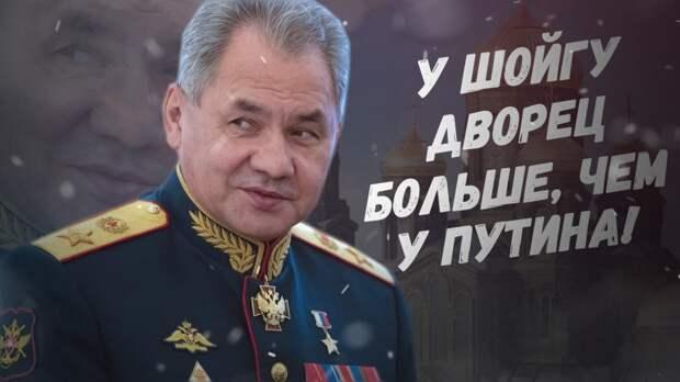 Сенсация, Путин будет завидовать! Теперь оппозиционеры нашли дворец у Шойгу!