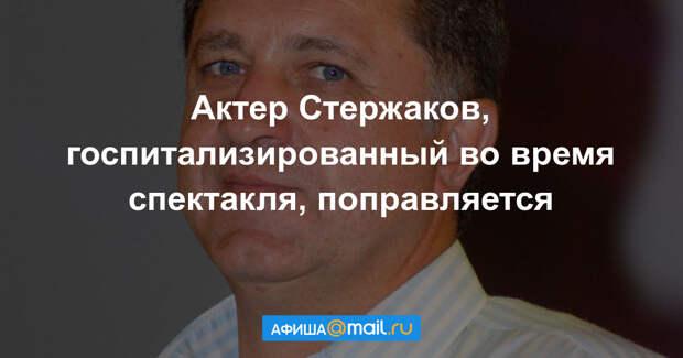 Госпитализированный со сцены Владимир Стержаков идет на поправку