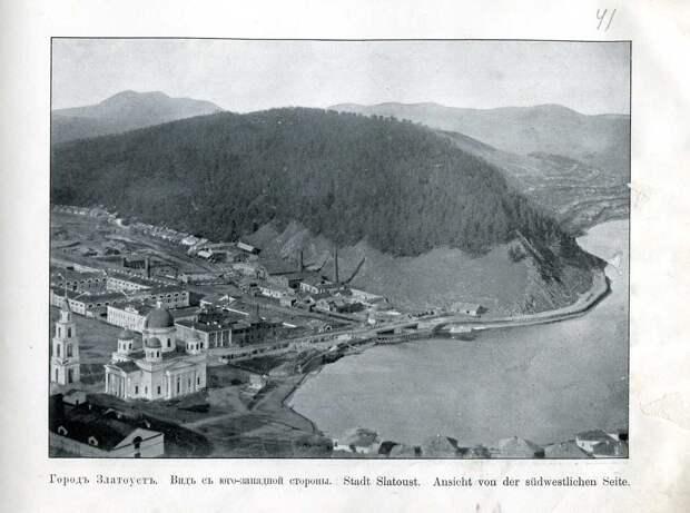 41. Город Златоуст. Вид с юго-западной стороны
