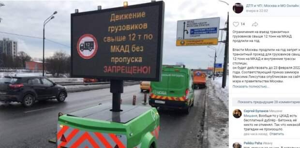 Ограничения на въезд грузовиков свыше 12 тонн на МКАД в Митине продлили на год