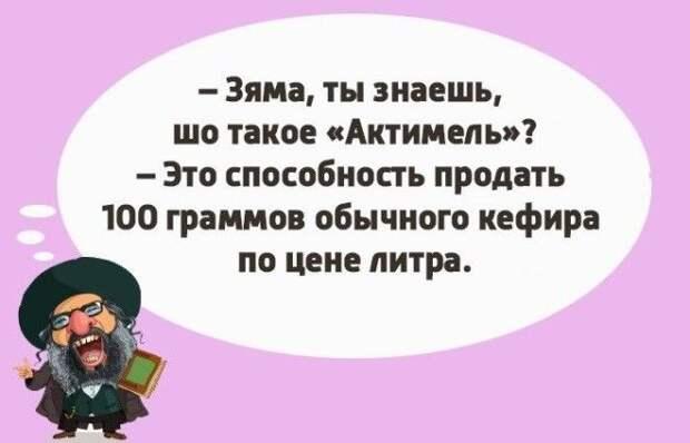 Чтоб я так жил или 14 одесских анекдотов которые не совсем и анекдоты