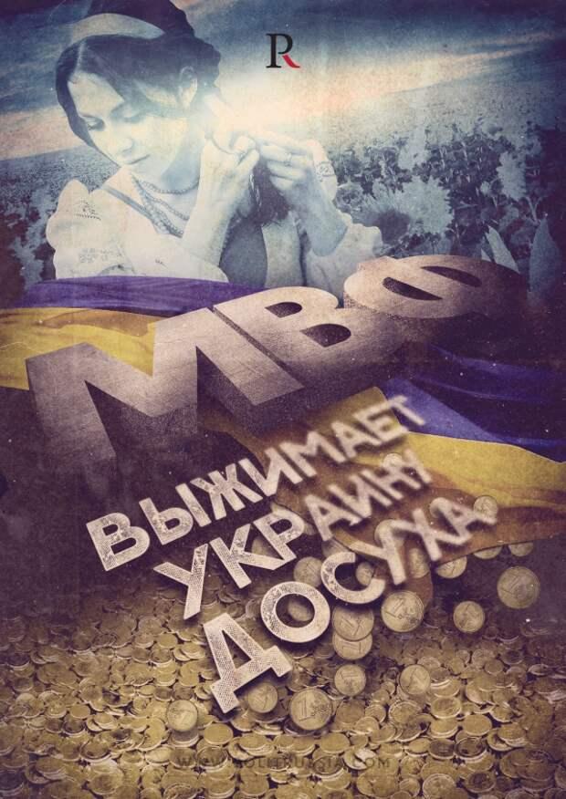 МВФ выжимает украинскую экономику досуха