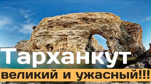 Тарханкут, Оленевка 2021/Крым. Пляжи, кемпинги, морская прогулка, Чаша любви, Экстрим Крым.