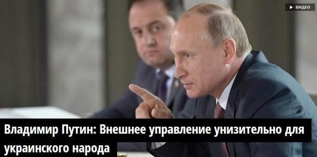 Путин: Внешнее управление унизительно для украинского народа