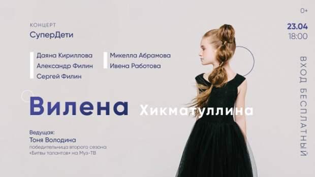 Участница проекта «Голос Дети» выступит в культурном центре в Ярославском