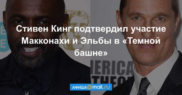Макконахи и Эльба подтвердили участие в фильме «зловещими» твитами