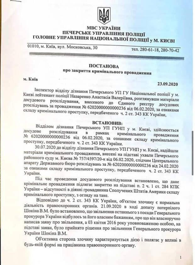 Неувязки в закрытии дела Байдена говорят об управлении Украиной из США