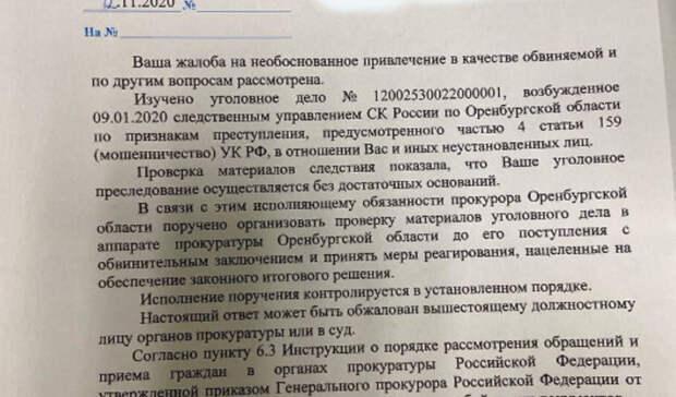 Адвокат бывшего вице-губернатора В. Башировой прокомментировала ход уголовного дела