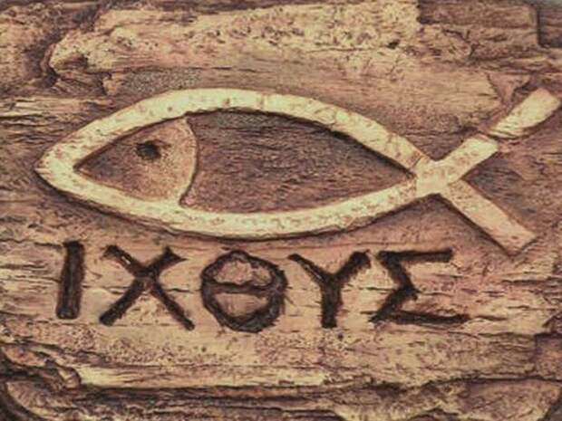 Рыба - главный символ раннего христианства. |Фото: travel-mania.org.