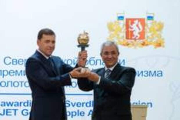 Свердловская область получила «Золотое яблоко»