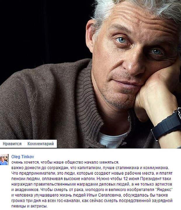 Олег Тиньков оскорбил и унизил Жанну Фриске
