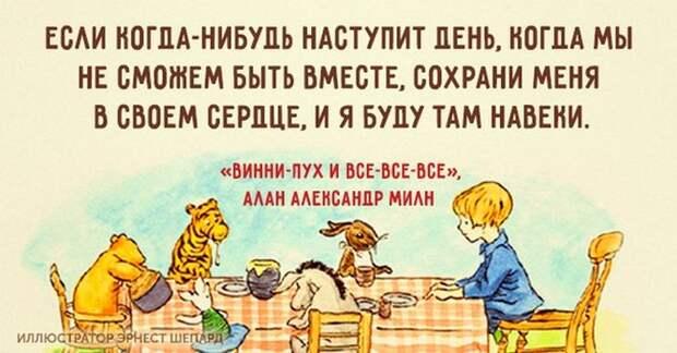 10 вдохновляющих цитат из детских книжек, которые не стоит забывать, став взрослым