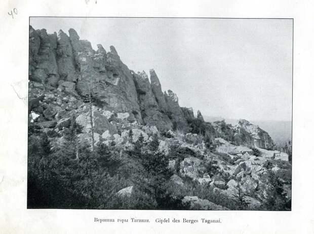 40. Вершина горы Таганая