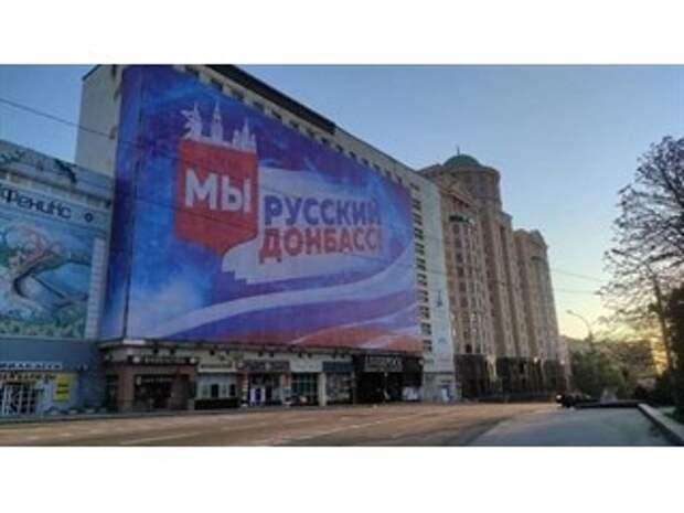 Русский Донбасс становится единым