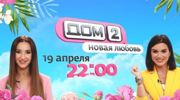Официальная информация: «Дом-2» возвращается на экраны!