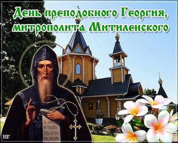 20 апреля - День преподобного Георгия, митрополита Митиленского/