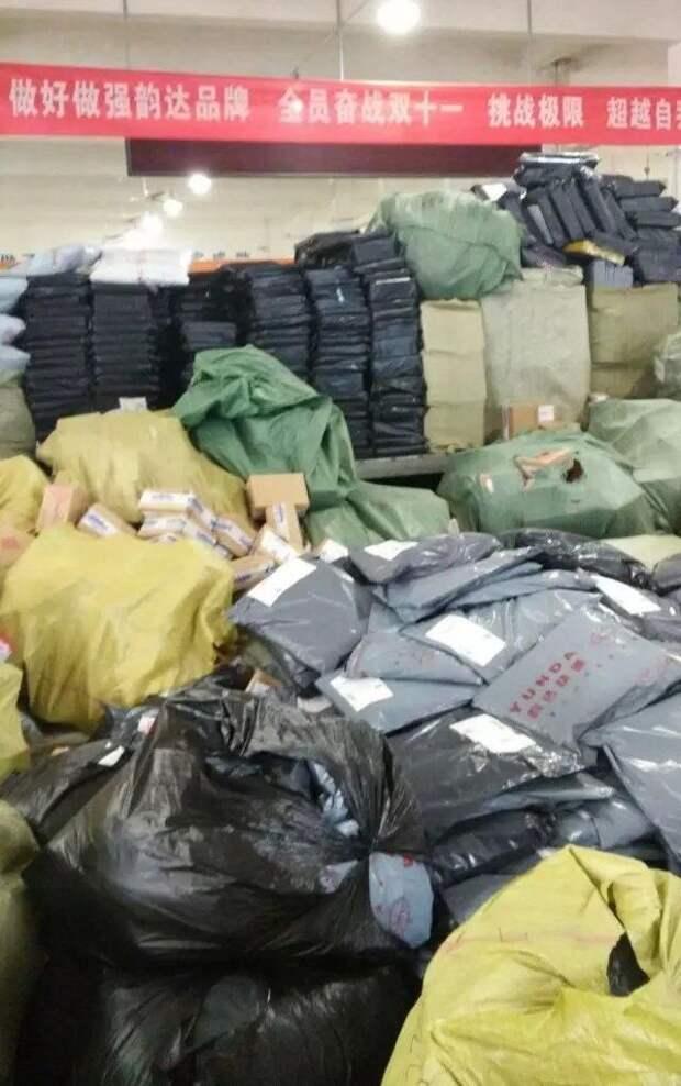 Китайская почта во время Всемирного дня шопинга 11 ноября
