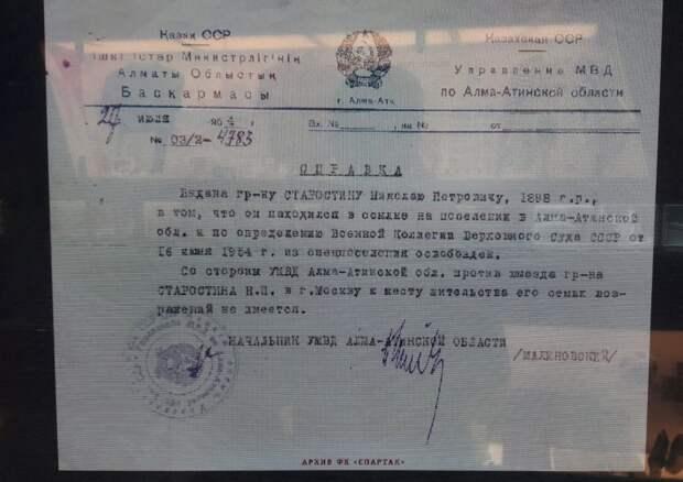 """Секретное дело: кто и как превратил основателей """"Спартака"""" в террористов"""
