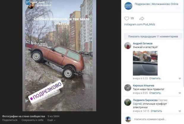 Фото дня: мастера парковки заметили в Подрезкове
