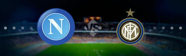 Наполи - Интер: Прогноз на матч 18.04.2021