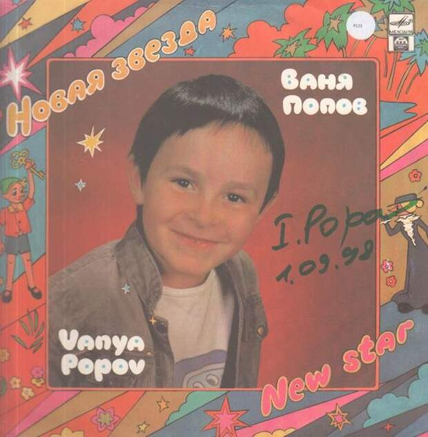 """Юное """"дарование"""" из 90-х Ваня Попов"""