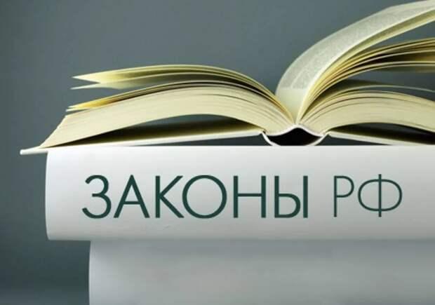 Новое в российских законах о недвижимости с 1 апреля