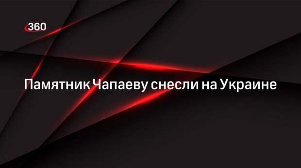 Неизвестные снесли памятник Чапаеву на Украине